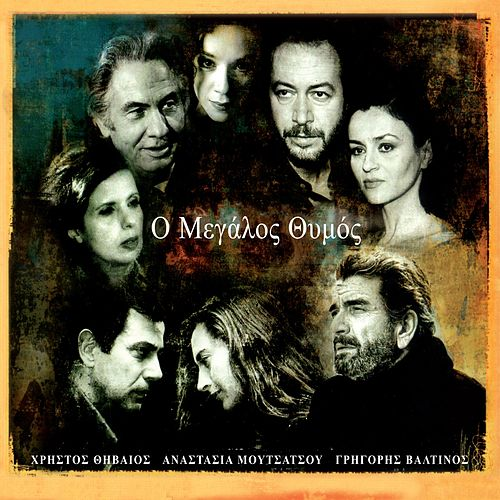 O Megalos Thymos (Music from the Original TV Series) de Vasilis Dimitriou (Βασίλης Δημητρίου)
