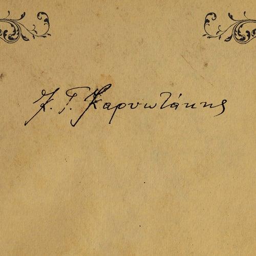 K. G. Karyotakis de Vasilis Dimitriou (Βασίλης Δημητρίου)
