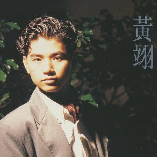 Huang Yi de Various Artists