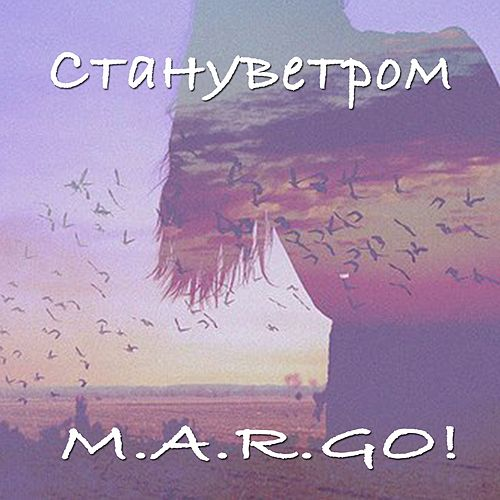 Стану ветром de Margo