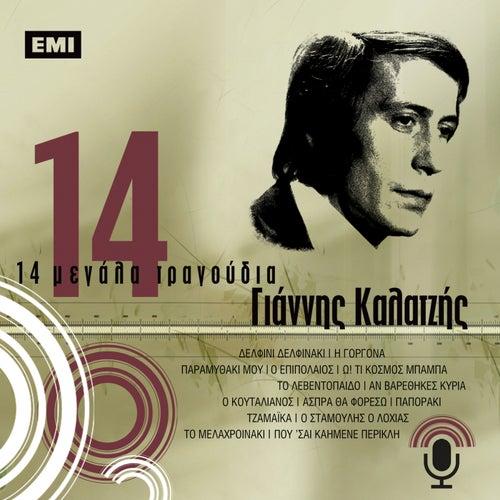 14 Megala Tragoudia de Giannis Kalatzis (Γιάννης Καλατζής)