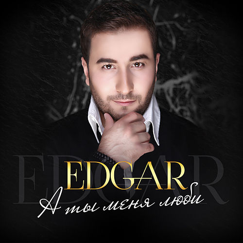 А ты меня люби de Edgar