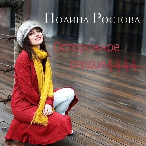 Осторожное сердце by Полина Ростова