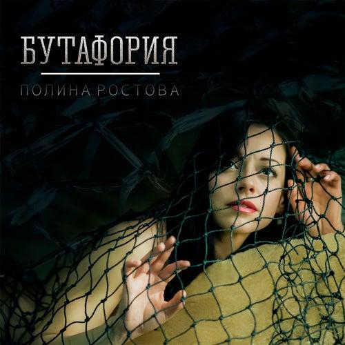 Бутафория by Полина Ростова