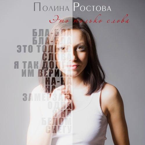 Это только слова by Полина Ростова