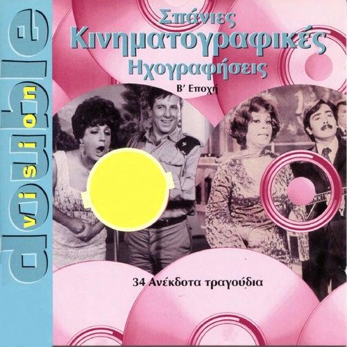 Spanies kinimatografikes ihografisis (Rare recordings from the Greek cinema) by Various Artists