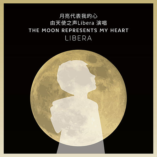 The Moon Represents My Heart - 月亮代表我的心 de Libera