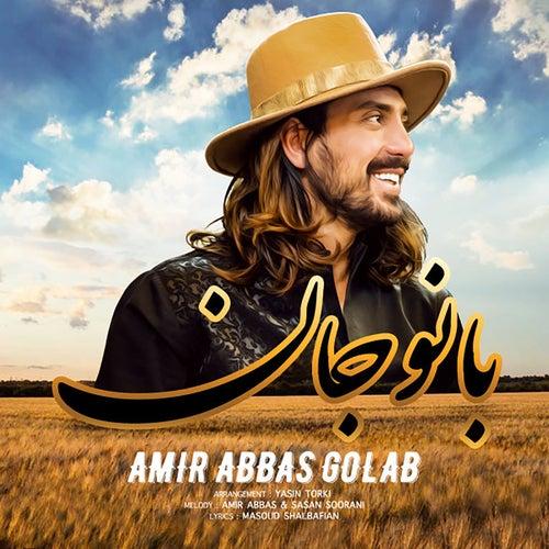 Banoo Jan by Amir Abbas Golab