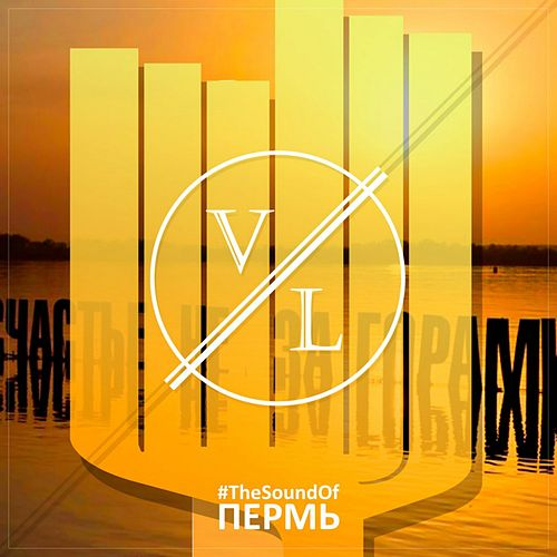 #TheSoundOfПермь by Various Artists