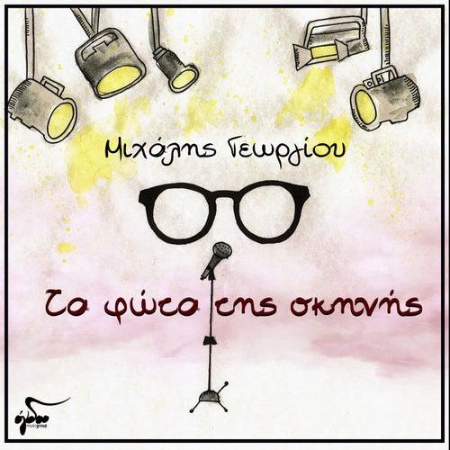 Michalis Georgiou: