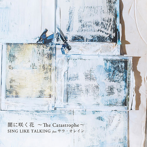 Yamni Saku Hana -The Catastrophe- de Sing Like Talking