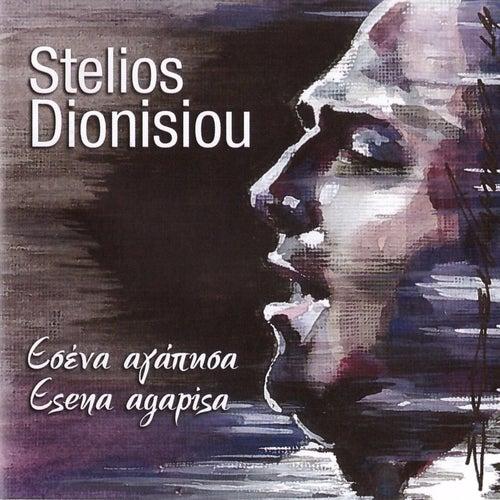 Esena Agapisa by Stelios Dionisiou (Στέλιος Διονυσίου)