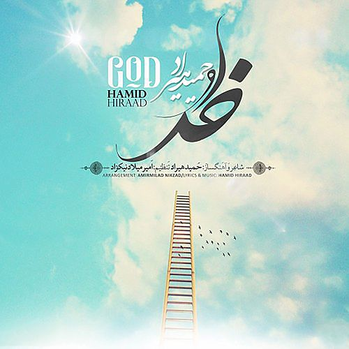 Khoda by Hamid Hiraad