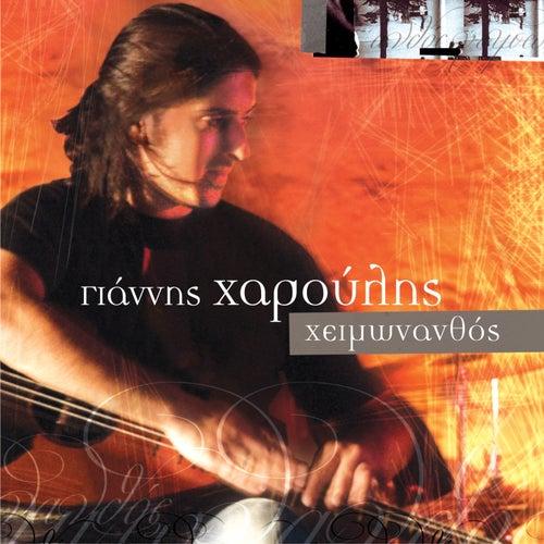 Himonanthos von Giannis Haroulis (Γιάννης Χαρούλης)