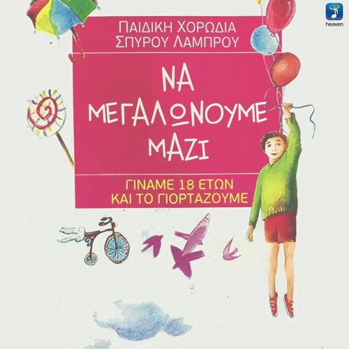 Na Megalonoume Mazi von Spiros Lambrou