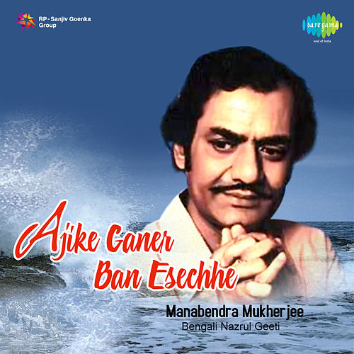 Ajike Ganer Ban Esechhe by Manabendra Mukherjee