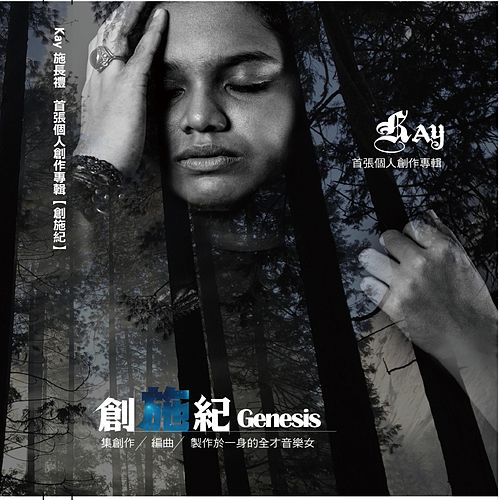 Genesis by Kay