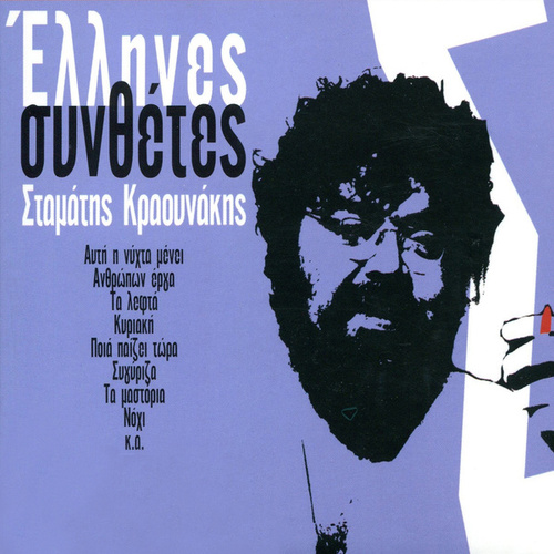 Greek Composers - Stamatis Kraounakis by Various Artists