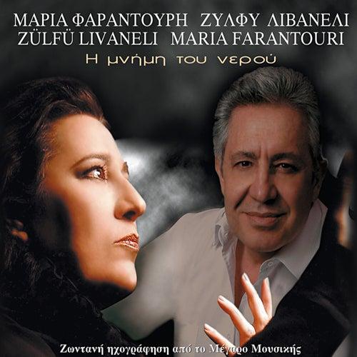 I Mnimi Tou Nerou (Zontani Ihografisi Sto Megaro Mousikis) de Maria Farantouri (Μαρία Φαραντούρη)