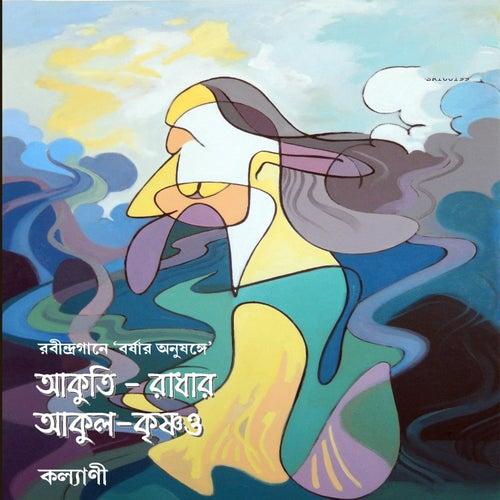 Akuti Radhar Akuli Krishna O by Kalyani Sinha