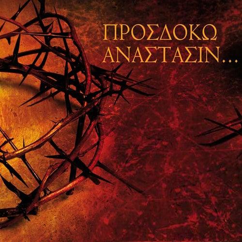 Prosdoko Anastasin von Stamatis Gonidis (Σταμάτης Γονίδης)