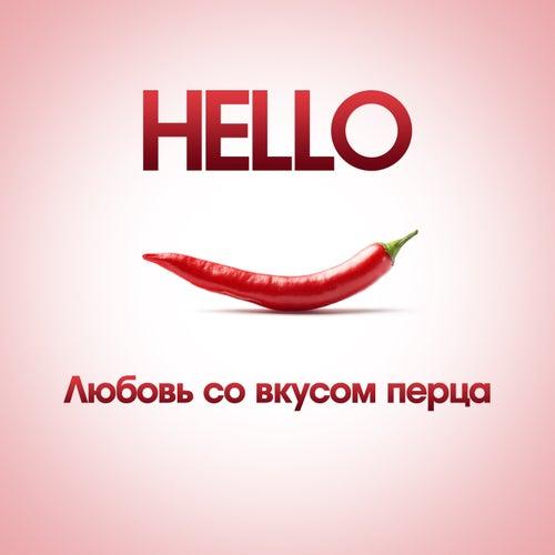 Любовь со вкусом перца by Hello