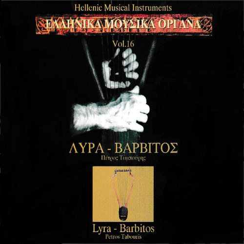 The Greek Folk Instruments Vol. 16: Lyra, Barbitos von Petros Tabouris