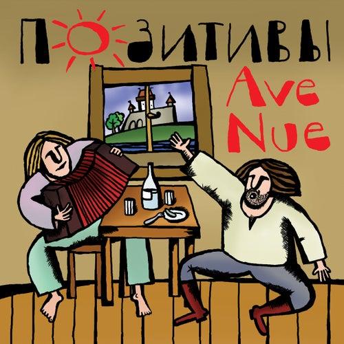 Позитивы de Avenue