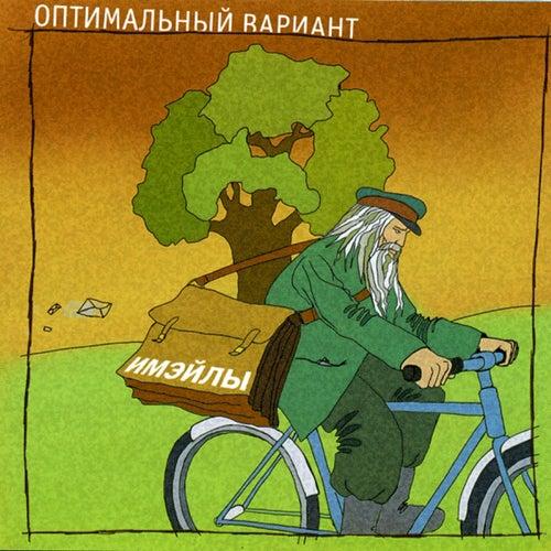 Имэйлы by Оптимальный Вариант