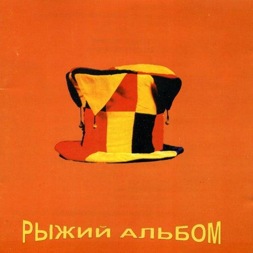 Рыжий альбом by Оптимальный Вариант