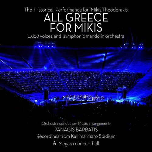 All Greece for Mikis Theodorakis by Mikis Theodorakis (Μίκης Θεοδωράκης)