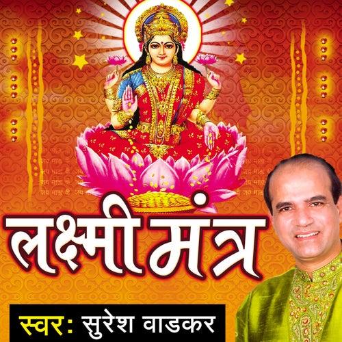 Laxmi Mantra by Suresh Wadkar