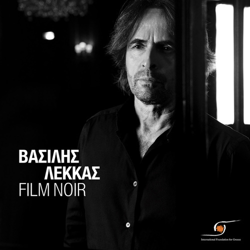 Vassilis Lekkas (Βασίλης Λέκκας):