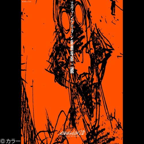 Beautiful World (Planitb Acoustica Mix) by Hikaru Utada