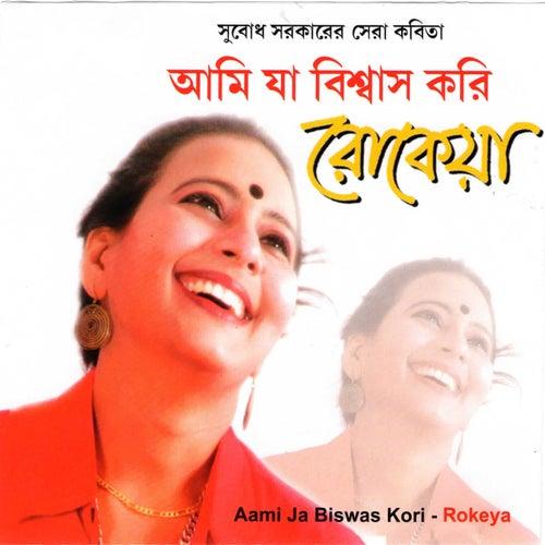 Aami Ja Biswas Kori by Rokeya