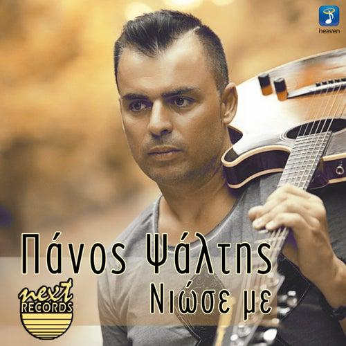 Niose Me by Panos Psaltis