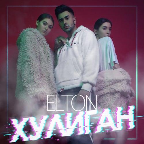 Хулиган by Elton