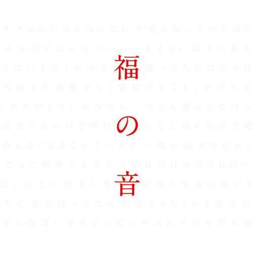 Fukuno Oto de Masaharu Fukuyama