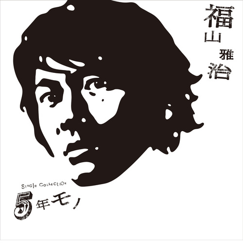 Gonen Mono de Masaharu Fukuyama