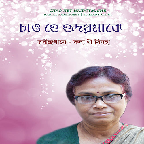 Chao Hey Hridoymajhe by Kalyani Sinha