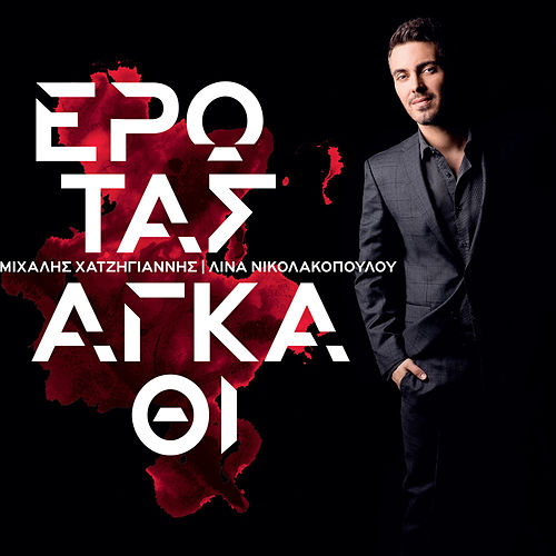 "Michalis Hatzigiannis (Μιχάλης Χατζηγιάννης): ""Erotas Agathi"""