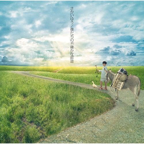 Bokutachino Futashikana Zento by Yu Sakai
