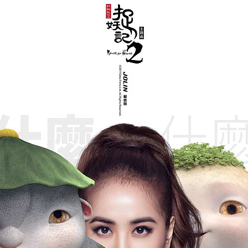 Stand up (Ending Credit Theme Song of 'Monster Hunt 2'') by Jolin Tsai