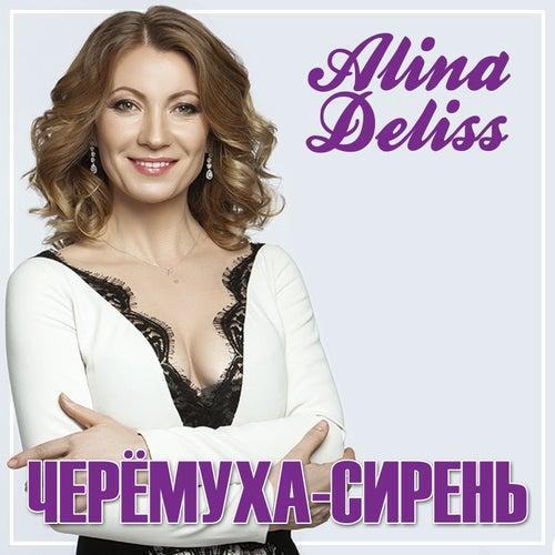 Черёмуха-сирень by Алина Делисс