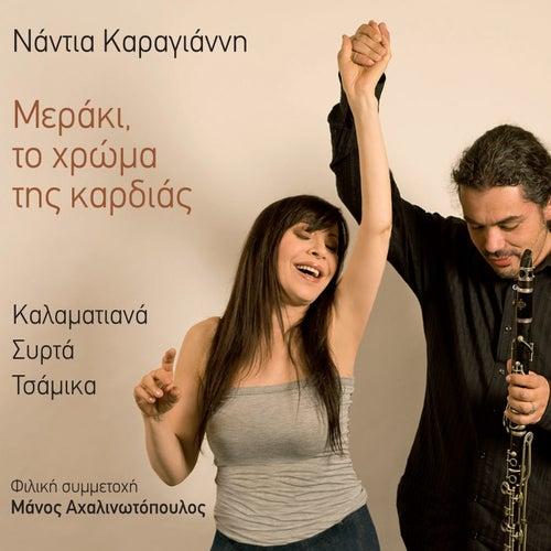 Nadia Karagianni (Νάντια Καραγιάννη):