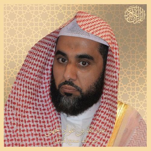 GRATUITEMENT ABDULLAH AL JUHANI TÉLÉCHARGER QURAN AWAD