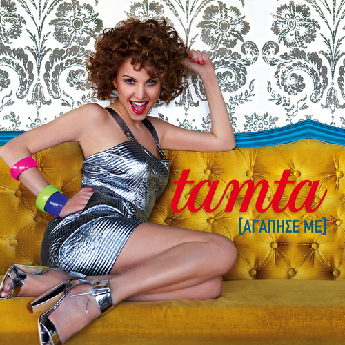 Agapise Me by Tamta (Τάμτα)