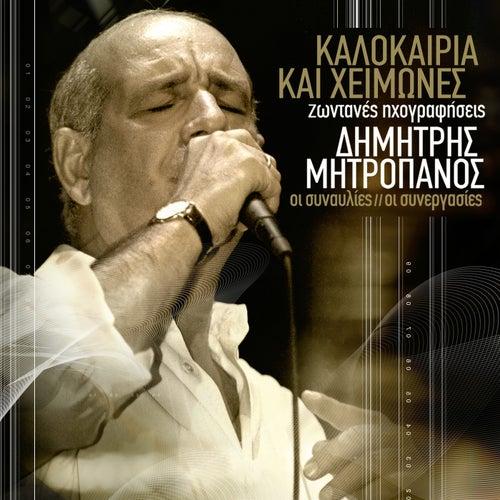 Kalokeria Ke Himones (Live) de Dimitris Mitropanos (Δημήτρης Μητροπάνος)