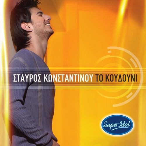 To Koudouni by Stavros Konstadinou