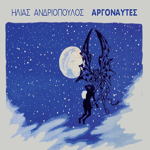 Argonaftes by Ilias Andriopoulos (Ηλίας Ανδριόπουλος)
